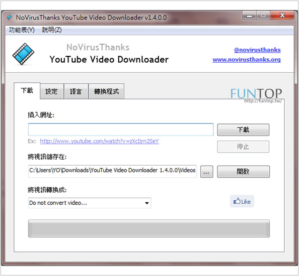 《軟體》YouTube Video Downloader@YouTube網站線上影像音樂下載‧影片轉檔工具