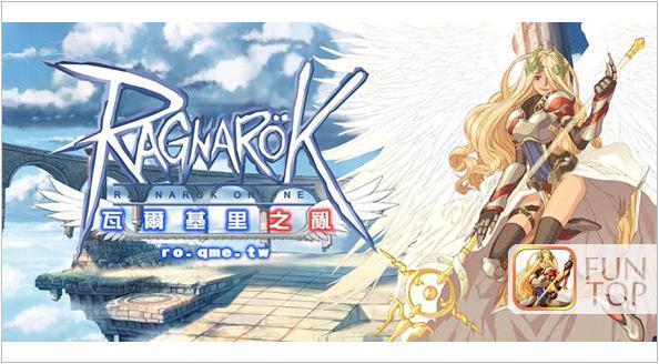 《APP》RO仙境傳說-瓦爾基里之亂@Ragnarok手機RPG遊戲行動版