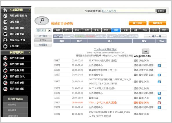 《生活》nio電視網@電視節目表查詢懶人包‧線上看影像預錄功能
