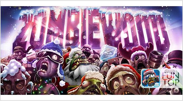 《APP》Zombiewood殭屍之林‧瘋陰屍路的網友們推薦必玩‧一起來殺爆殭屍紓壓吧
