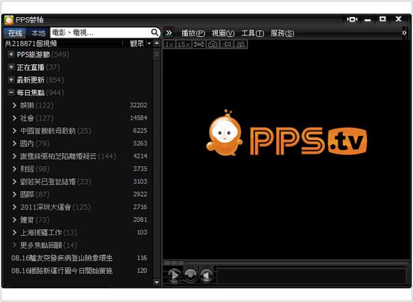 《軟體》PPStream線上網路電視@電影/動漫播放器下載