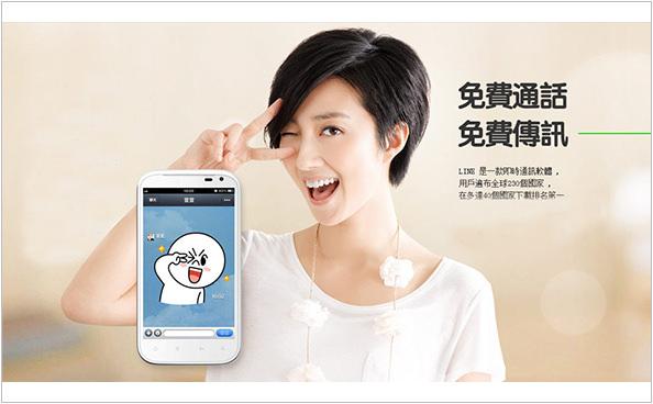 《軟體》LINE即時通訊系統下載@饅頭人、兔兔搞怪表情貼圖