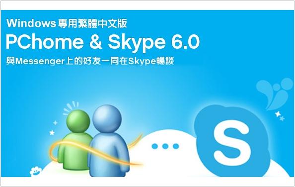 《軟體》MSN即時通訊系統走入歷史@快速MSN分類連絡人群組匯入Skype懶人包