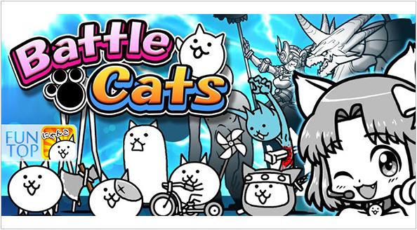 《APP》Battle Cats戰鬥貓@幽默Kuso另類鬥塔遊戲