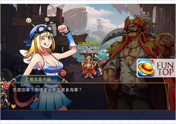 《APP》冒險奇航線上對戰@類海賊王動畫類型‧一起來成為海賊王吧