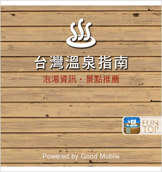 《APP》台灣溫泉指南@全台泡湯資訊‧私藏泡湯景點分享
