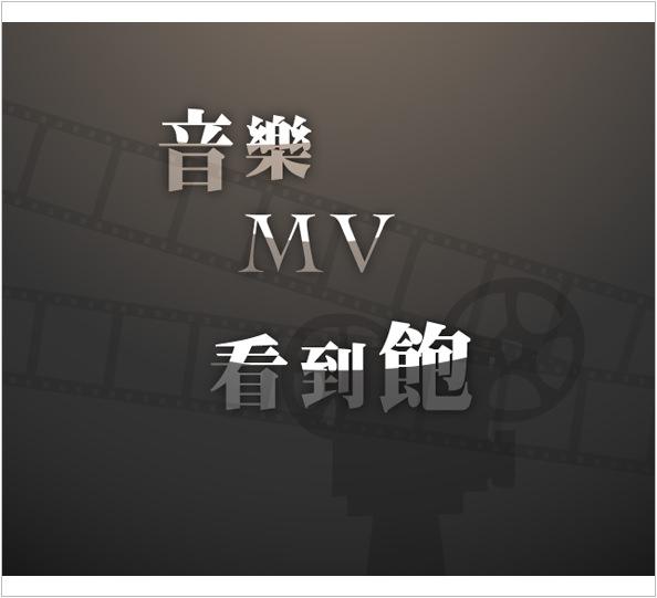 《APP》音樂MV看到飽@YouTube即時最新華人音樂MV